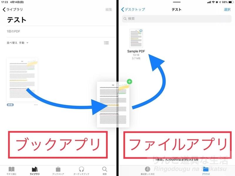 PDFをブックアプリからファイルアプリへ