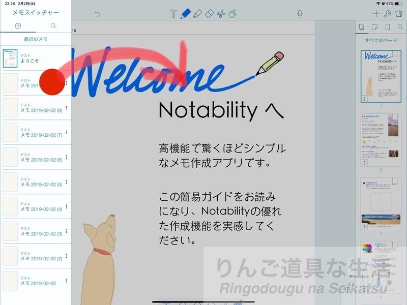 iPad版Notabilityのメモスイッチャー