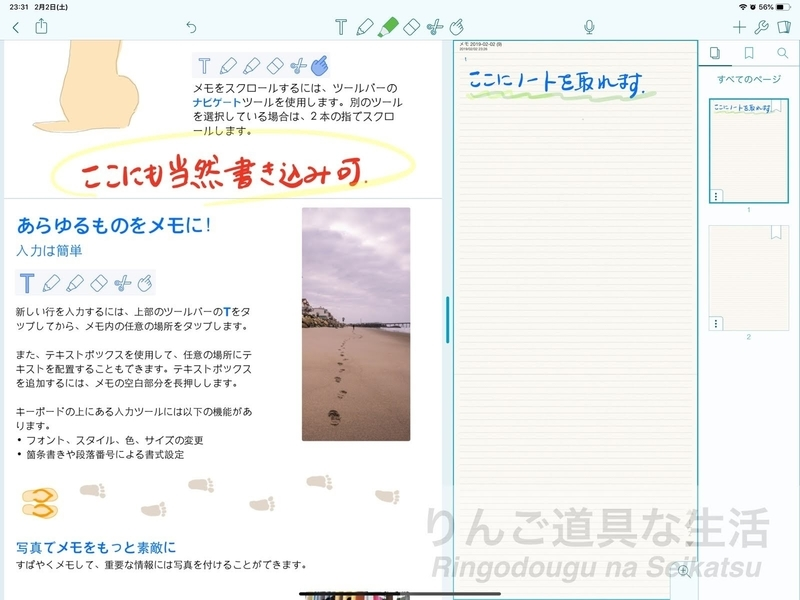 iPad版Notabilityで2つのノートを表示
