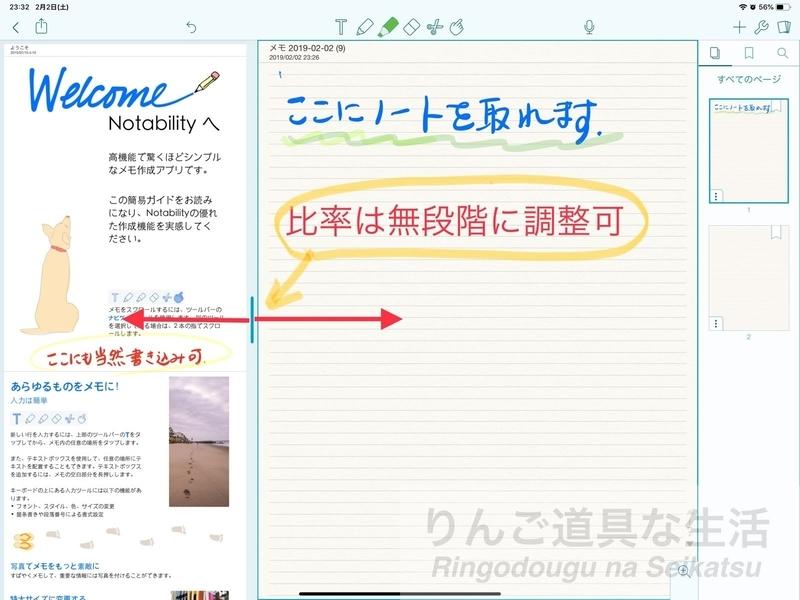 iPad版Notabilityで分割線を動かす
