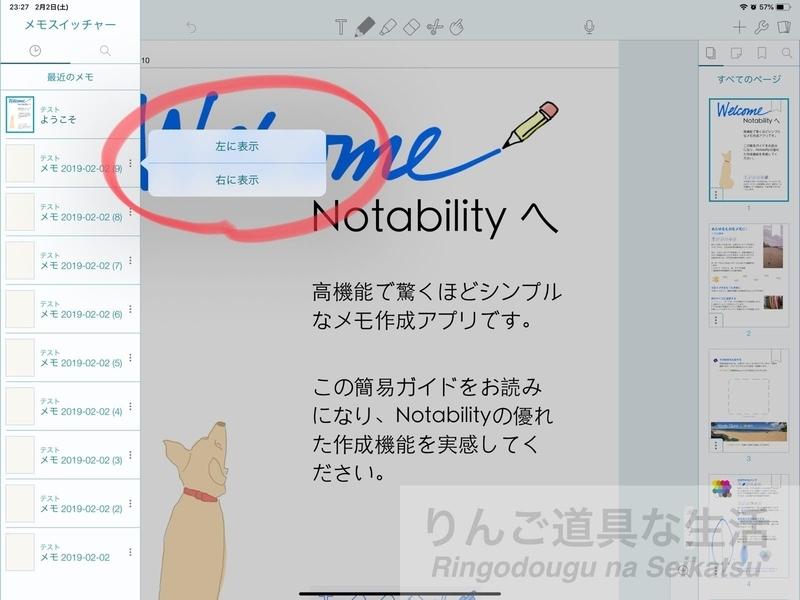 iPad版Notabilityのメモスイッチャーメニュー