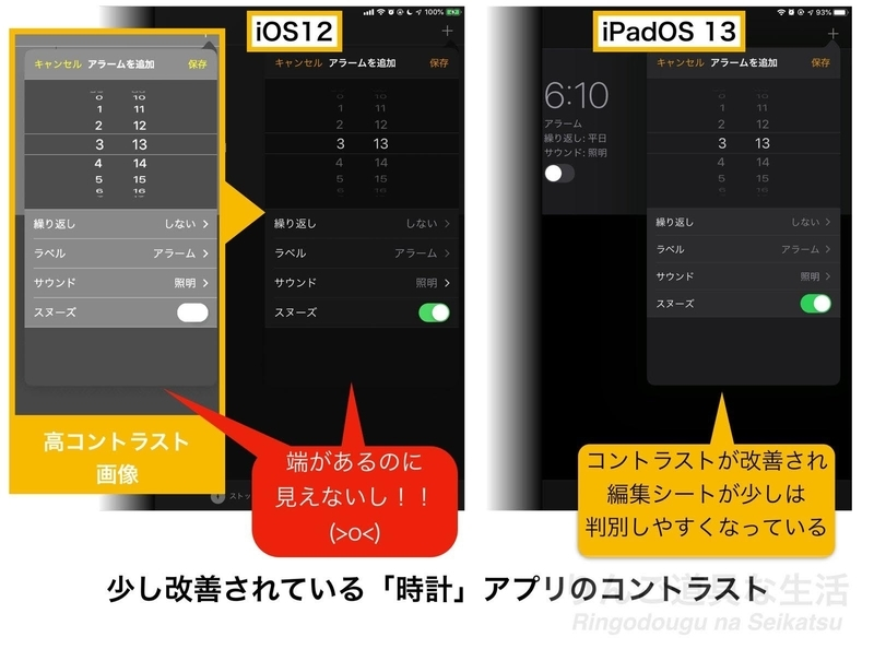iOS12とiPadOS13の時計アプリ比較