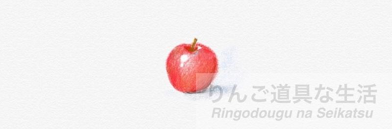 メモの鉛筆ツールで描いたリンゴ(小)
