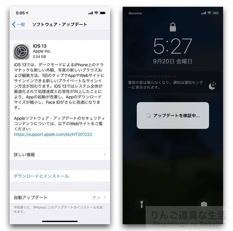 iPhone XへのiOS13インストール