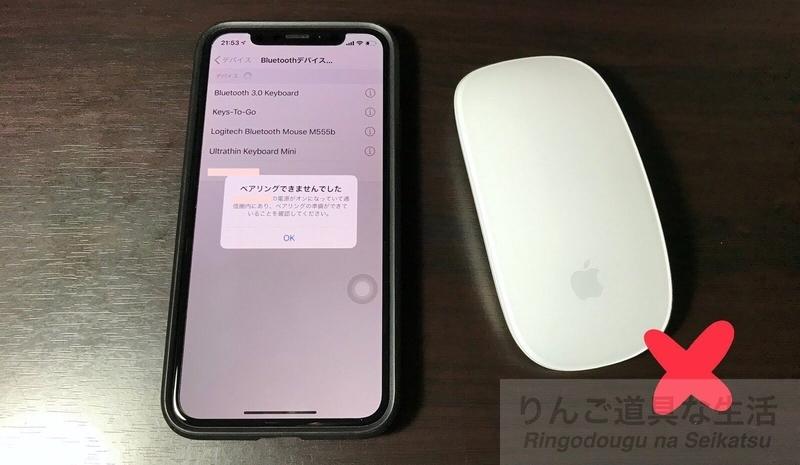 Apple Magic Mouse(第1世代)