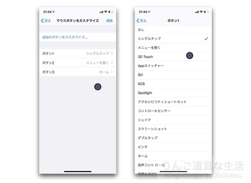 Logitech Bluetooth Mouse(M555b)の設定画面