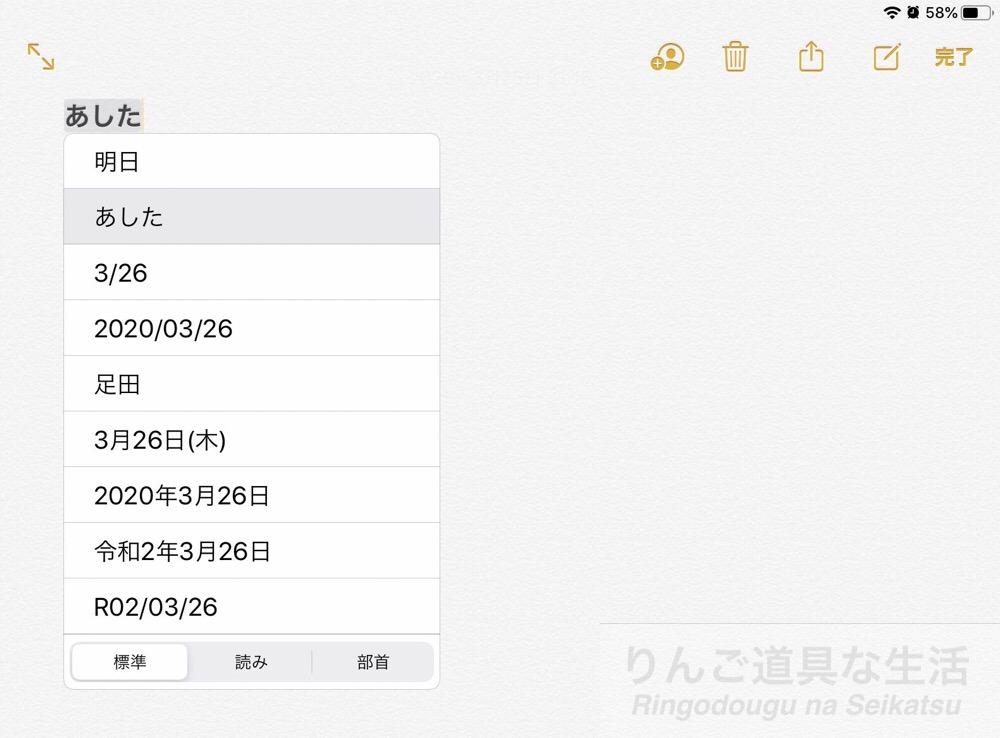 iPadOS 13.4での日本語入力