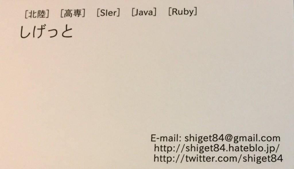 f:id:shiget84:20170330001912j:plain