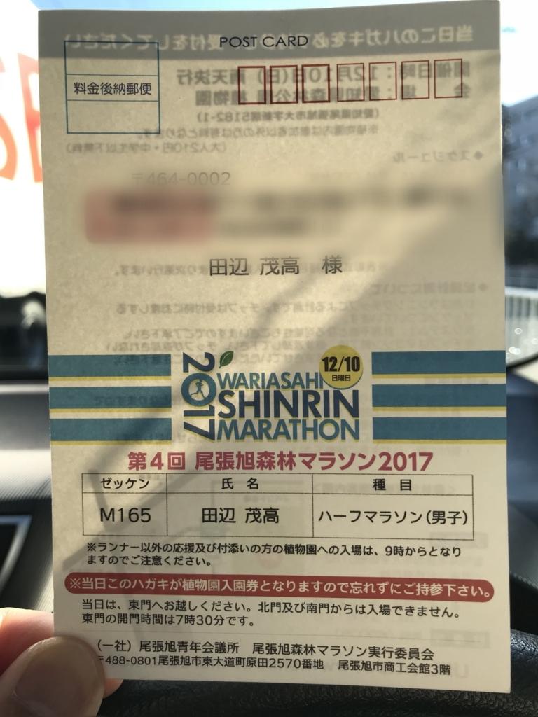 f:id:shigetaka4348:20171210185347j:plain