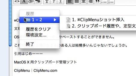 ClipMenu操作画面