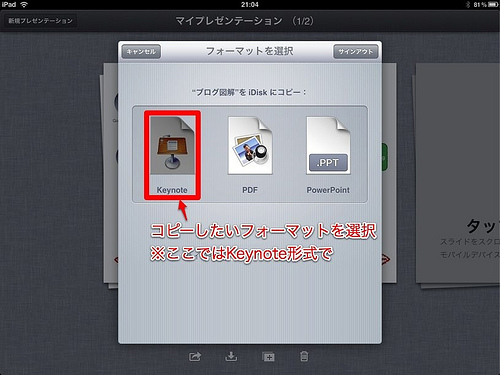 iWork for iPadデータ運用iPadからiDisk2