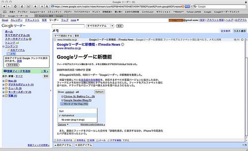Googleリーダークリップ結果