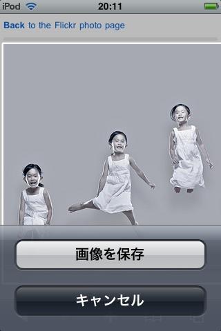 iPhoneOS対応Flickrサイト4