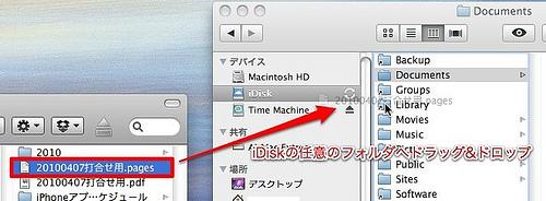 iWork for iPadデータ運用MacからiDisk