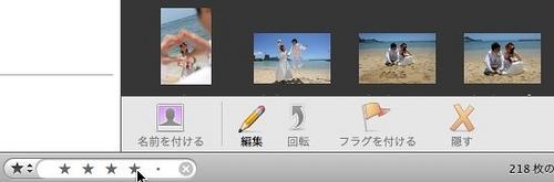 iPhotoレート検索