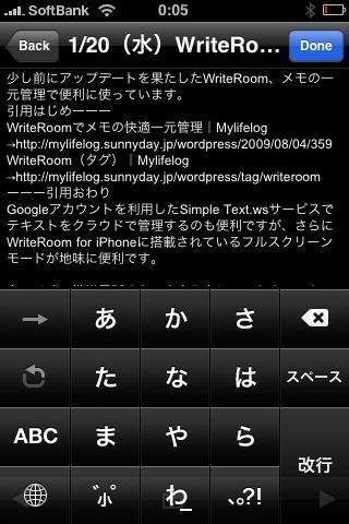 WriteRoomフルスクリーンモード操作画面3