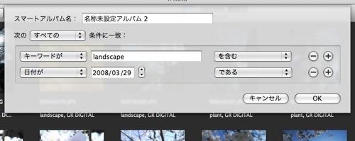iPhotoスマートアルバムスクリーンショット