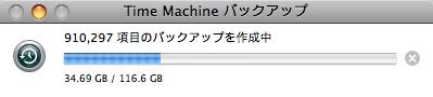 Time Machineバックアップ画面