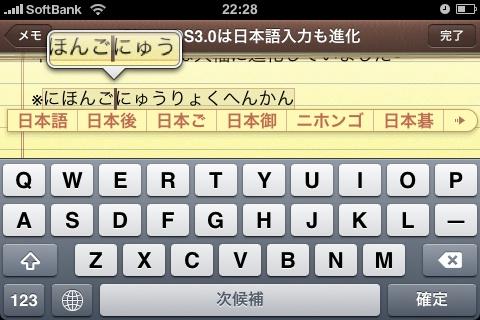 iPhoneOS3.0日本語入力