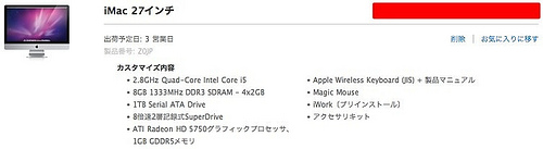 iMac(Mid2010)構成