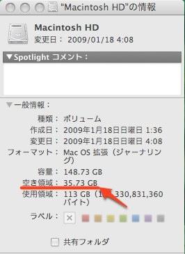iMac HDD換装作業