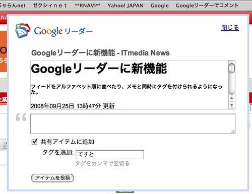Googleリーダークリップ作業