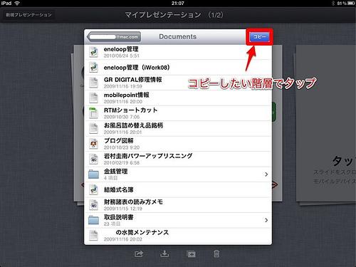 iWork for iPadデータ運用iPadからiDisk4