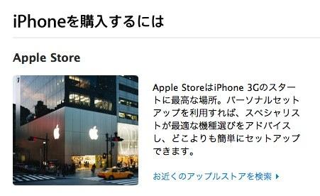 AppleストアでiPhone販売開始