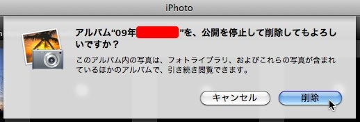 iPhotoのFlickr公開2