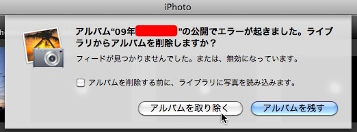 iPhotoのFlickr公開3