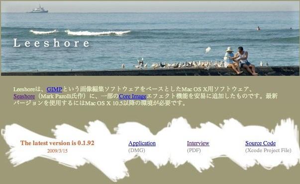 Seashoreについて