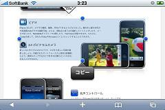 iPhoneOS3.0コピー&ペースト3