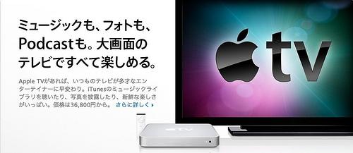 AppleTV紹介画面