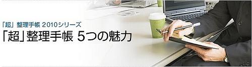 「超」整理手帳 2010 紹介画面
