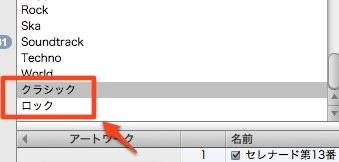iTunesカテゴリ名問題