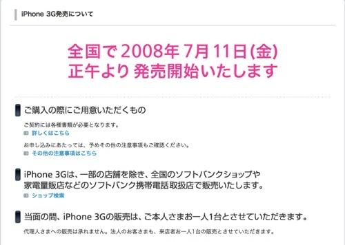iPhone 3G 発売のお知らせ