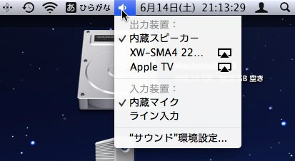 optionキークリック音量調整アイコン