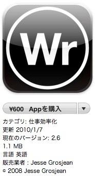 WriteRoom紹介画面