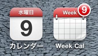 Week Calendarアイコン比較