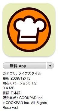 クックパッドアプリ紹介画面