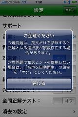 TOEICマスタリー2000操作画面4