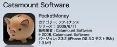PocketMoney紹介画面
