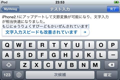 iPhoneOS2.1文字入力