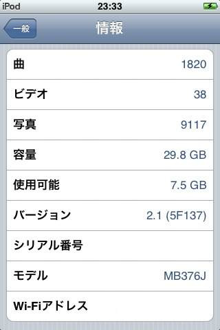 iPhoneOS2.1