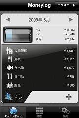 Moneylog操作画面1