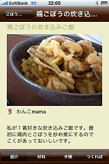 CookingPad操作画面3