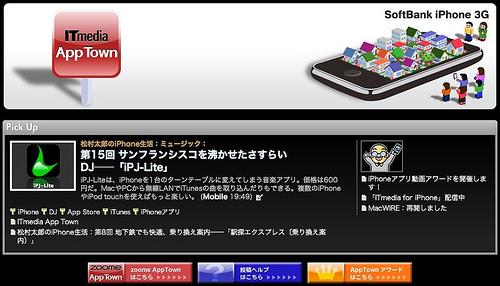 ITmedia AppTown