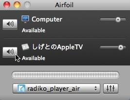 radikoをAirTunes経由で楽しむ設定8