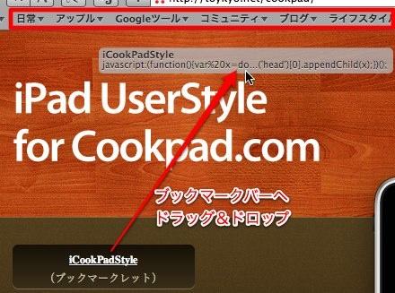 iPad用クックパッドブックマークレット