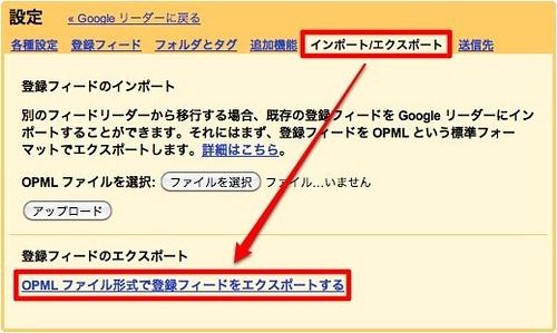 Googleリーダー全文表示設定1